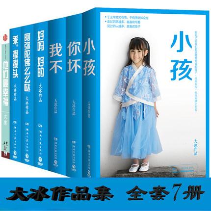 大冰作品集全集全套7册 文艺小说随笔,暖心故事
