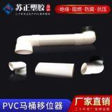 PVC抽水马桶移位器价格_移位器供应商_批发110扁管长度可调