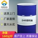 D40溶剂油图片