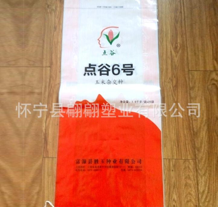 厂家定制印刷编织袋 彩印编织袋 复合化工食品编织袋来样定制LOGO