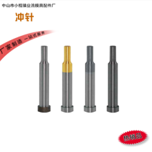 工厂优势加工非标钨钢冲头冲针 导向柱模具配件加工 钨钢配件行业领先者 广东钨钢配件