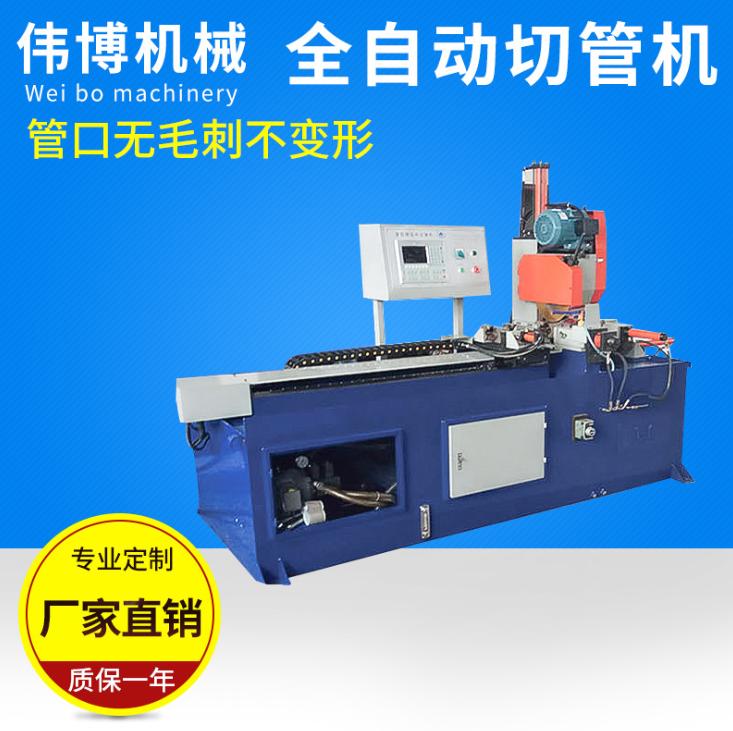 厂家提供全自动切管机 钢管切管机 全自动液压切管机