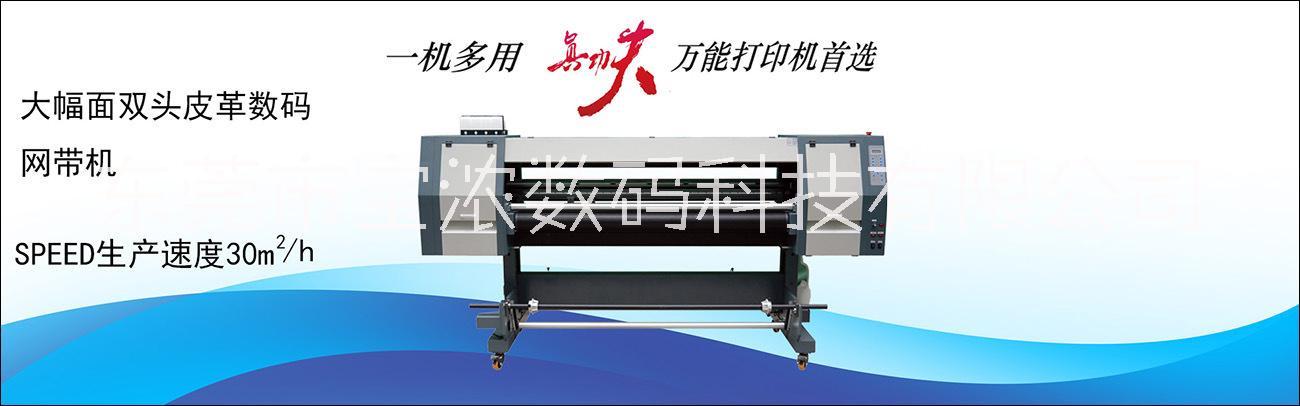 供应皮革打印机数码皮革|打印机 数码皮革打印机|厂家直销  皮革打印机厂家直销