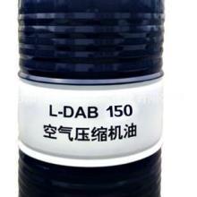 昆仑L-DAB150空气压缩机油  L-DAB150空气压缩机油价格 现货批发