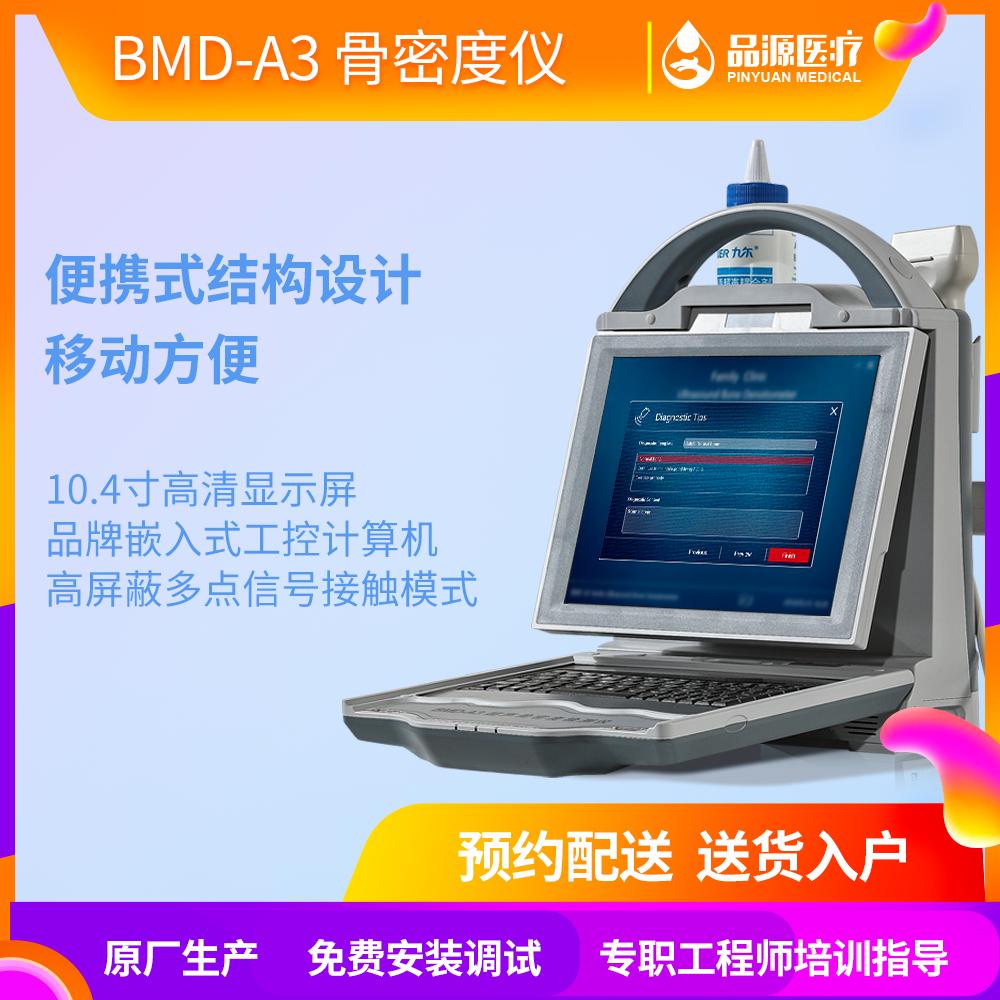 贵州 骨密度仪招标 超声骨密度仪采购 双能X射线骨密度仪 生产厂家