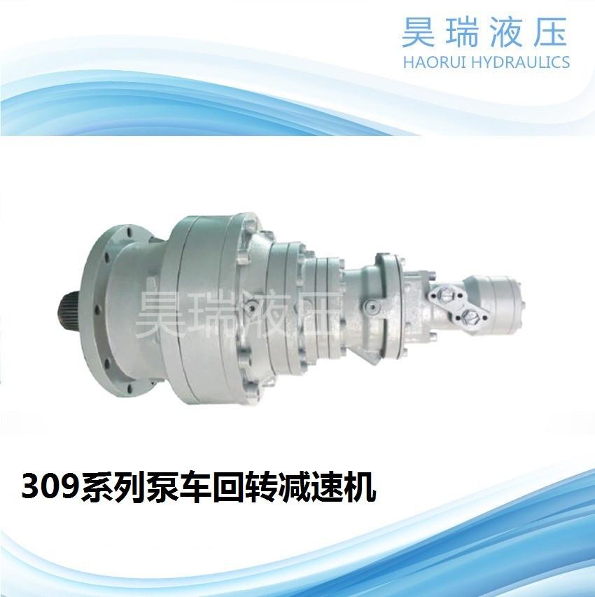 309系列泵车回转减速机   305系列泵车回转减速机