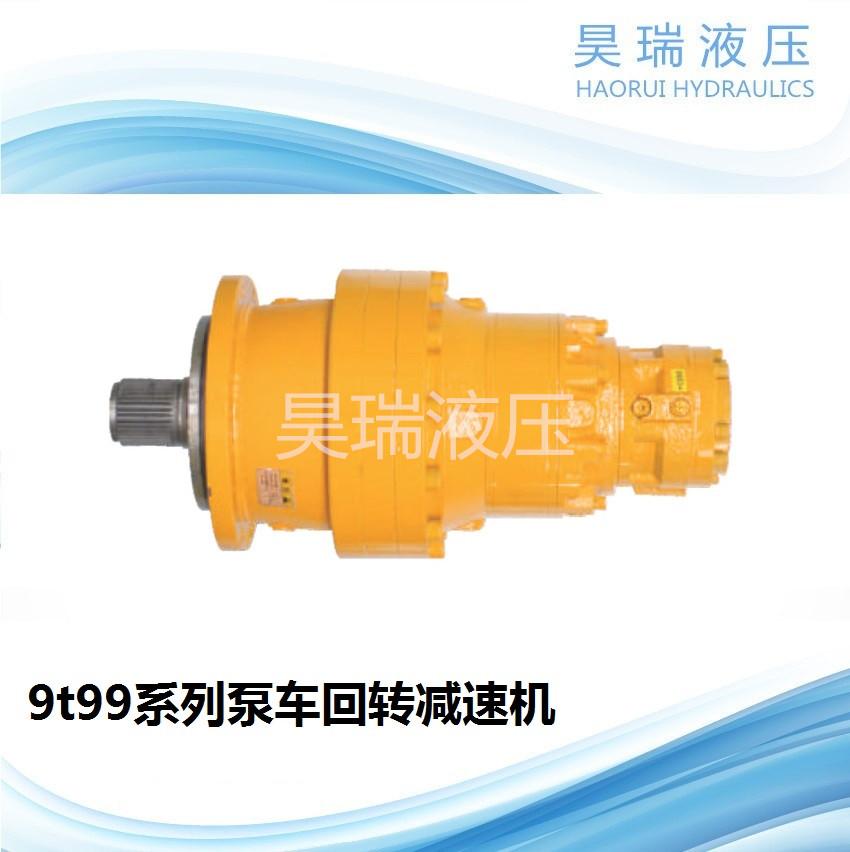 泵车回转减速机浙江厂家 4.12系列泵车回转减速机 9t99系列泵车回转减速机