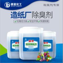 山东造纸纸浆除臭剂厂家