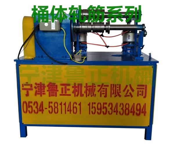 鲁正YJ-2圆桶压筋机/桶体滚筋机/圆桶轧加强筋机/交易流程