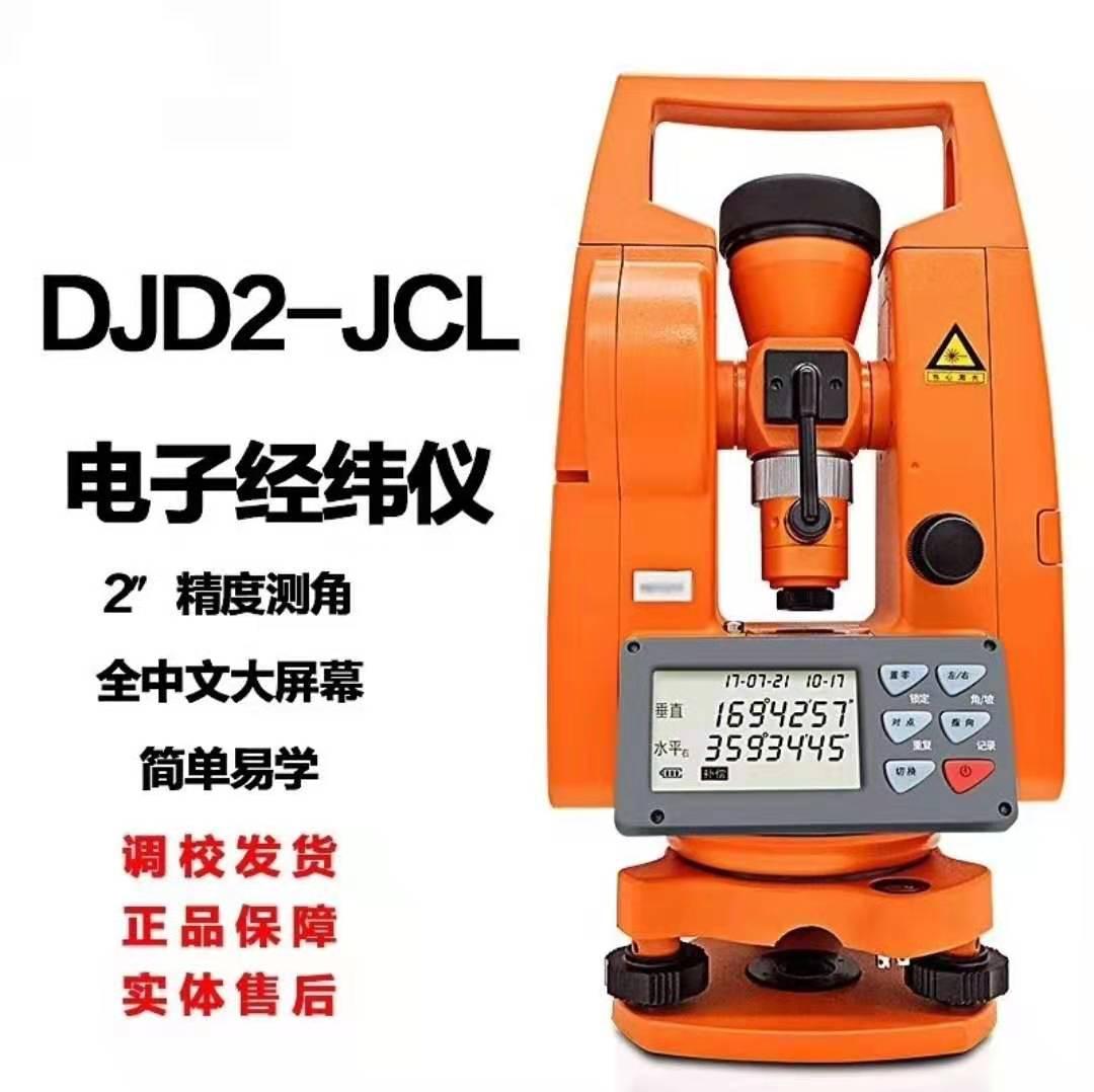 阜阳厂家直销博飞电子经纬仪DJD2CL高精度激光经纬仪建筑工程测绘仪