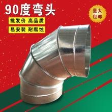 镀锌白铁皮风管弯头加工厂 批发螺旋风管90度弯头 排烟囱管连接件批发