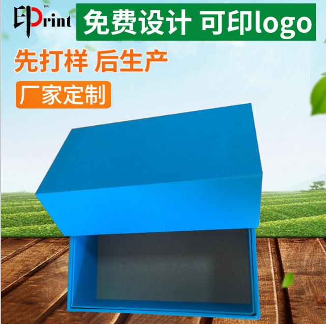 天地盖蓝色小礼盒加厚礼品包装盒礼盒定做创意礼品盒带盖礼物盒