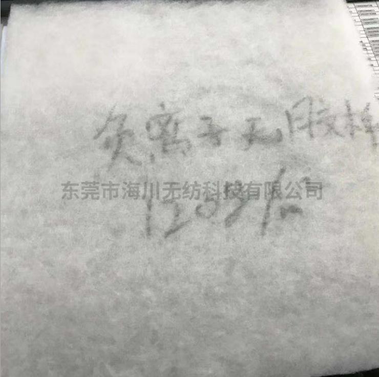 家居远红外负离子棉供应价格,价钱,报价【东莞市海川无纺科技有限公司】