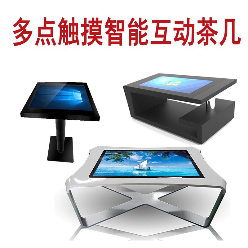浙江沪智能触摸茶几 多点触控智能桌面触摸屏一体机