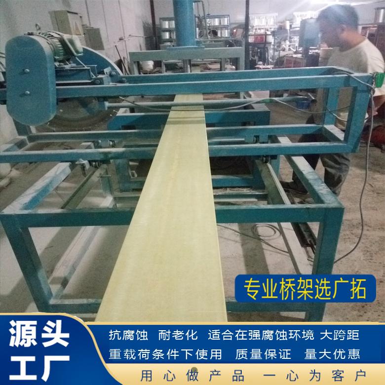 聚氨酯复合桥架批发、价格、厂家@河北广拓玻璃钢有限公司