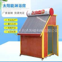 太阳能热水器整体洗澡沐浴房厂家批发价格