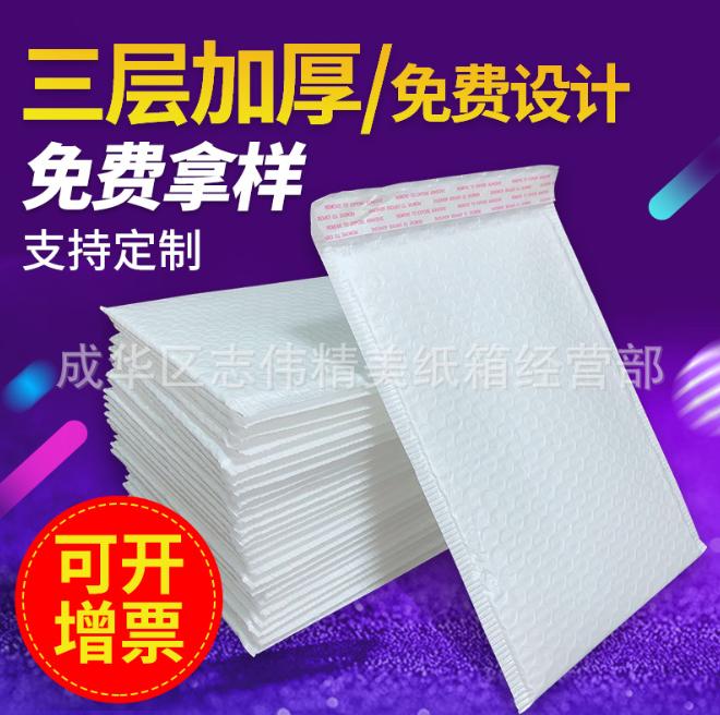 白色珠光膜气泡袋服装快递袋定做 防水信封袋物流包装气泡袋印刷