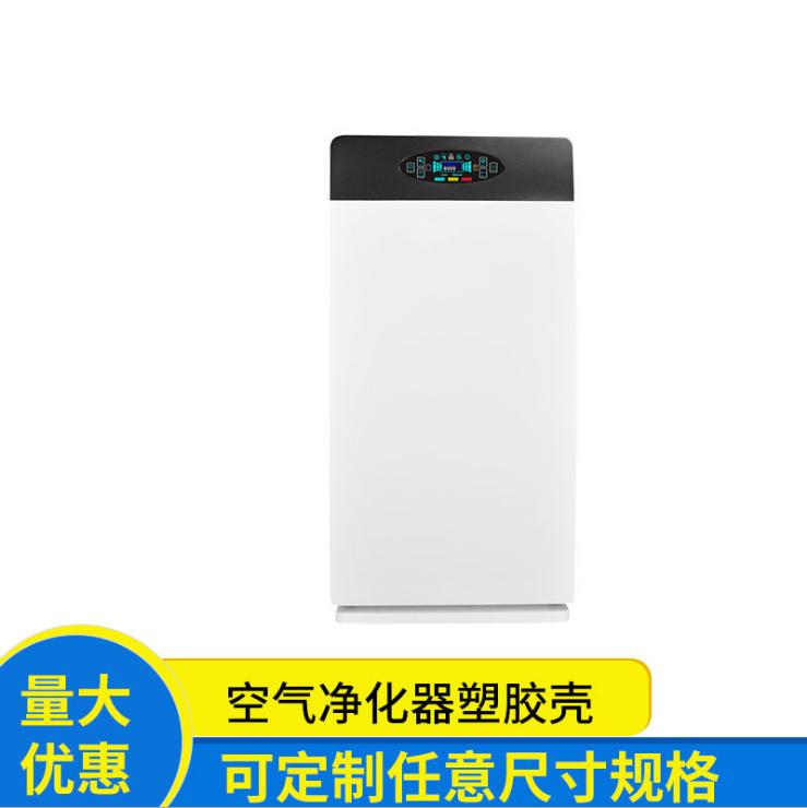 净水器塑胶件供应 家电外壳空气净化器塑胶壳ABS 净化器塑胶件
