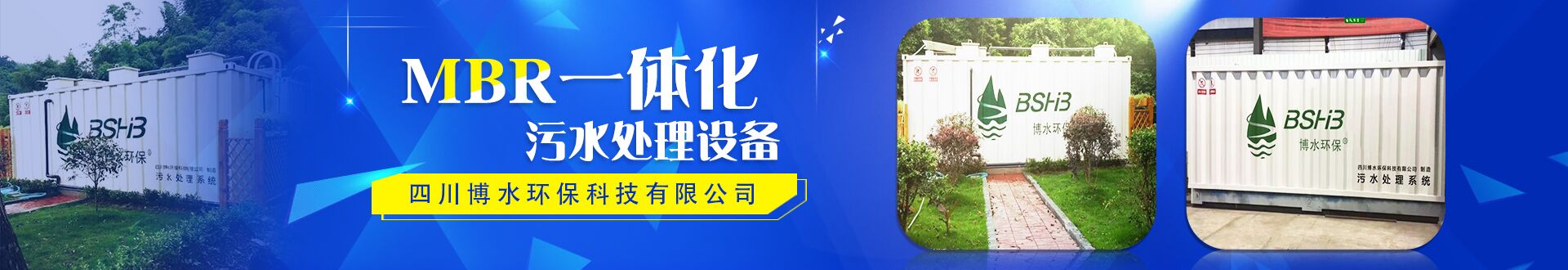 四川博水环保科技有限公司销售部