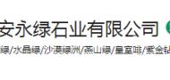南安永绿石业有限公司