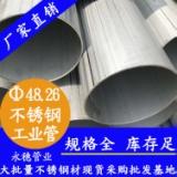 永穗管业品牌DN40不锈钢工业管48.26×2.77尺寸,美标tp316l不锈钢工业级圆钢管中国十大企业排行榜