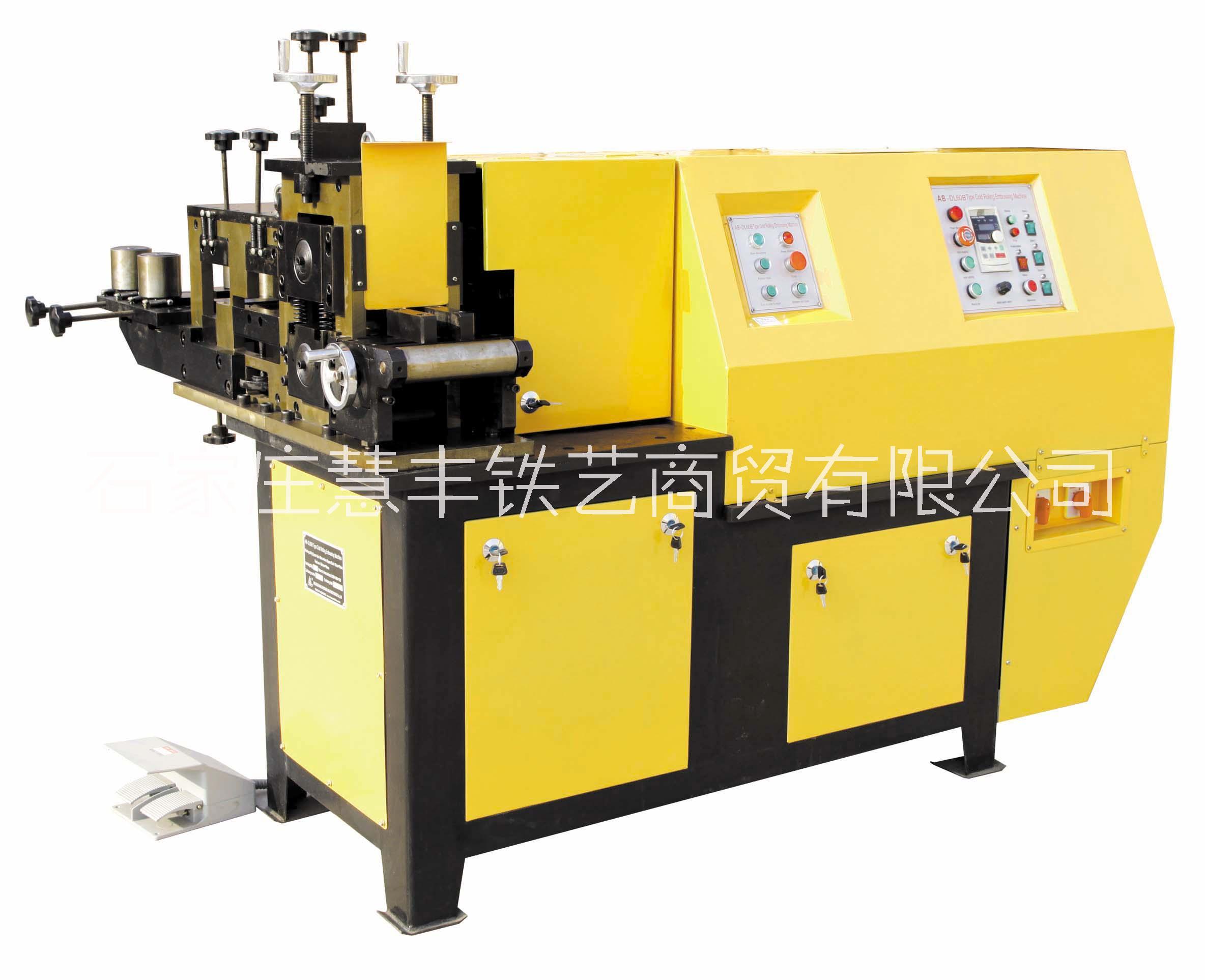 DL60B冷轧压花机,电动铁艺设备,铁艺机器