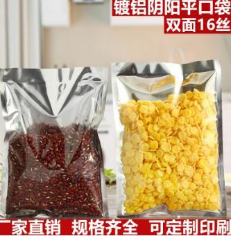 镀铝阴阳平口袋三边封食品包装袋铝箔真空袋半透明塑料袋现货定做 塑料袋批发