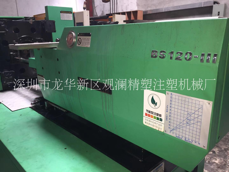 二手注塑机批发供应商 二手注塑机博创注塑机120吨伺服,螺杆35mm,5台出售