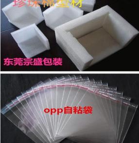 opp透明胶袋东莞市清溪厂家生产  质量好价格实惠欢迎来电定制