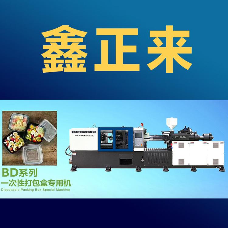 鑫正来一次性水晶餐具机器设备生产线