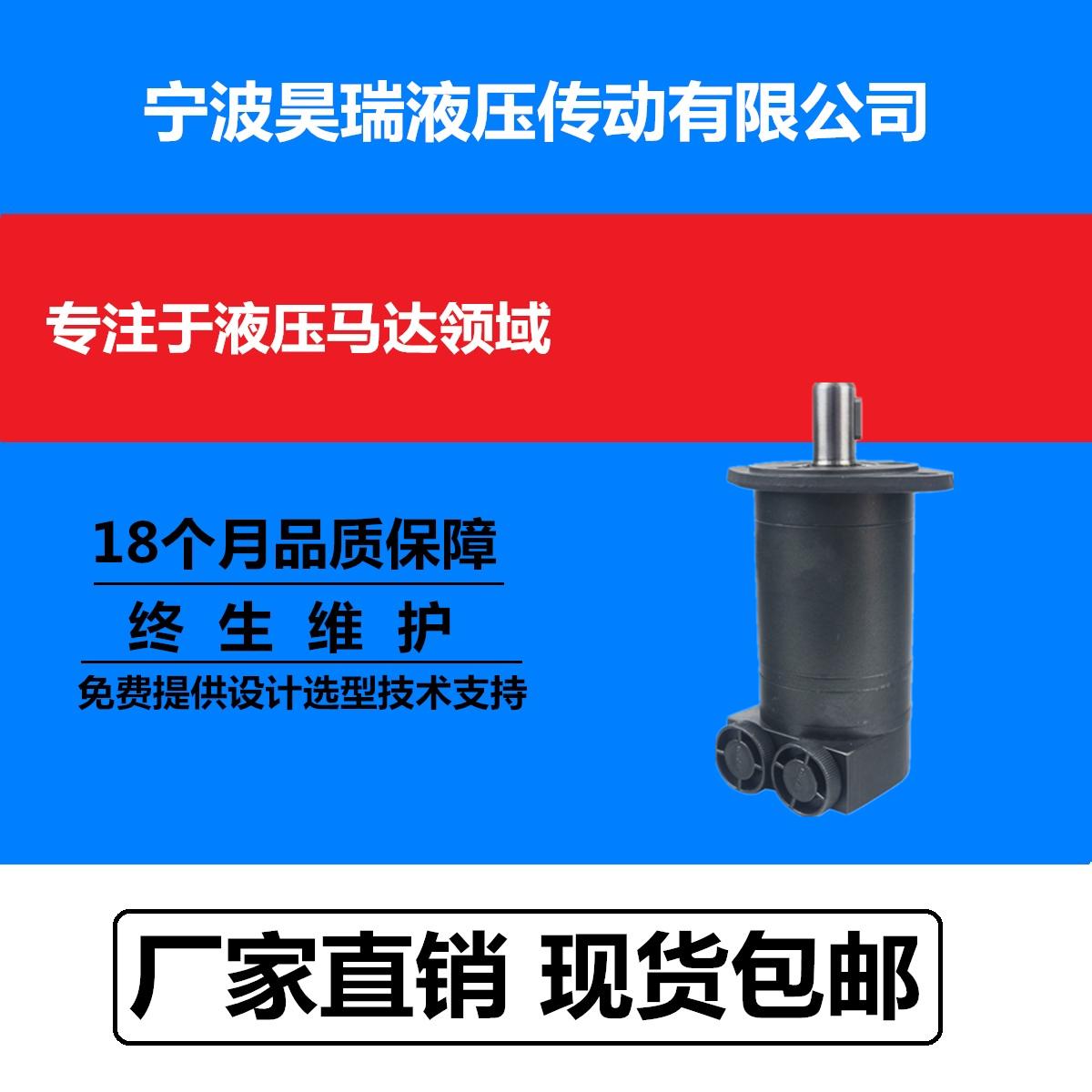 高速摆线马达BMM/OMM刀塔机床割草机模具绞牙清洗设备液压马达