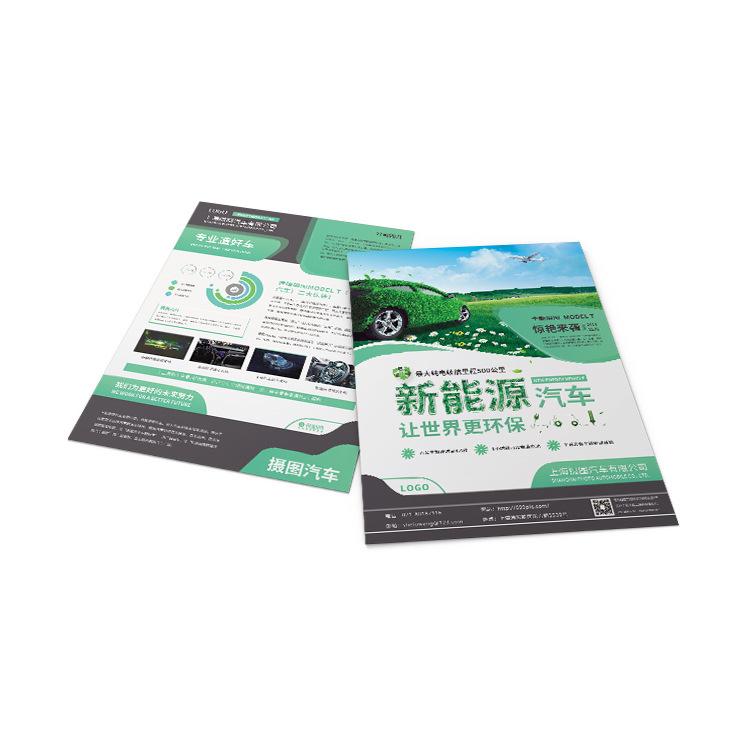 上海包装公司  宣传单厂家直销报价电话  定制宣传单价格