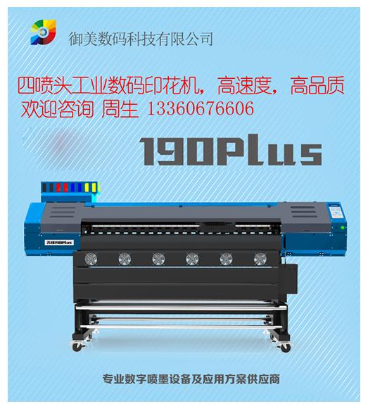 四喷头工业数码印花机 四喷头工业数码印花机(东莞)
