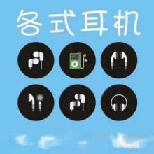 深圳耳机回收  耳机回收厂家直收价格高报价电话批发