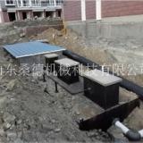 【山东桑德】生活废水处理设备 厂家直销