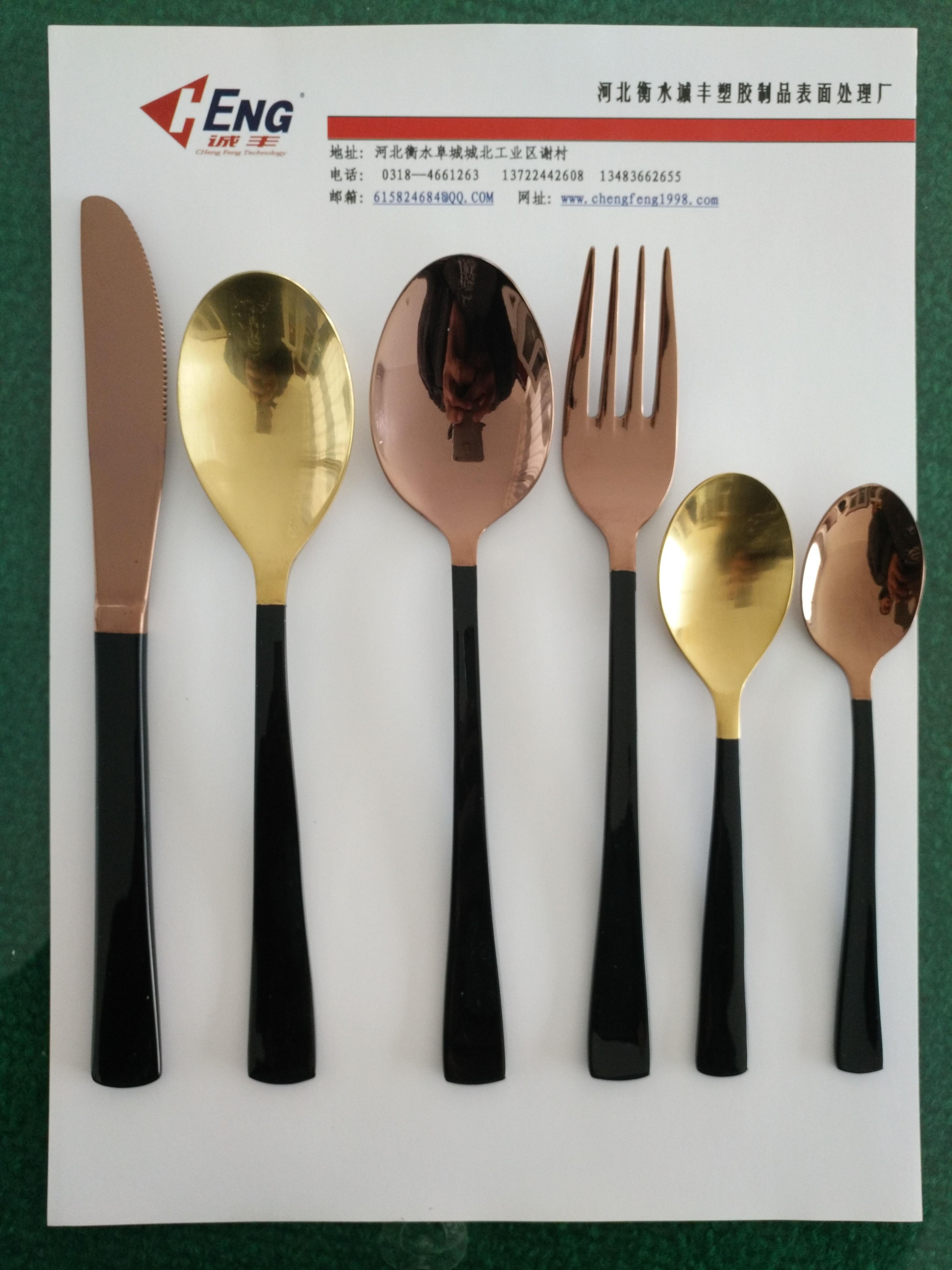 刀叉餐具河北烤漆电镀加工  衡水阜城塑料电镀生产厂家