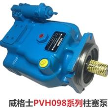 供应威格士高压柱塞泵变量PVH055L型号伊顿eaton原装液压泵油泵批发