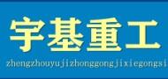 郑州宇基机械设备有限公司总部