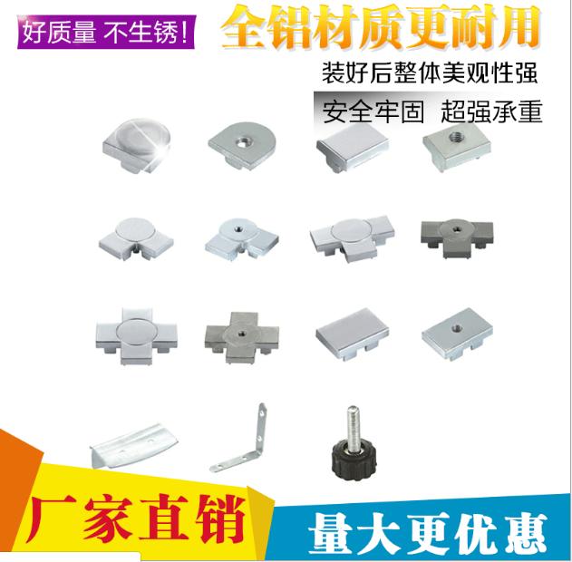屏风铝型材配件@广州办公屏风卡位铝型材配件、F168办公铝材配件厂家