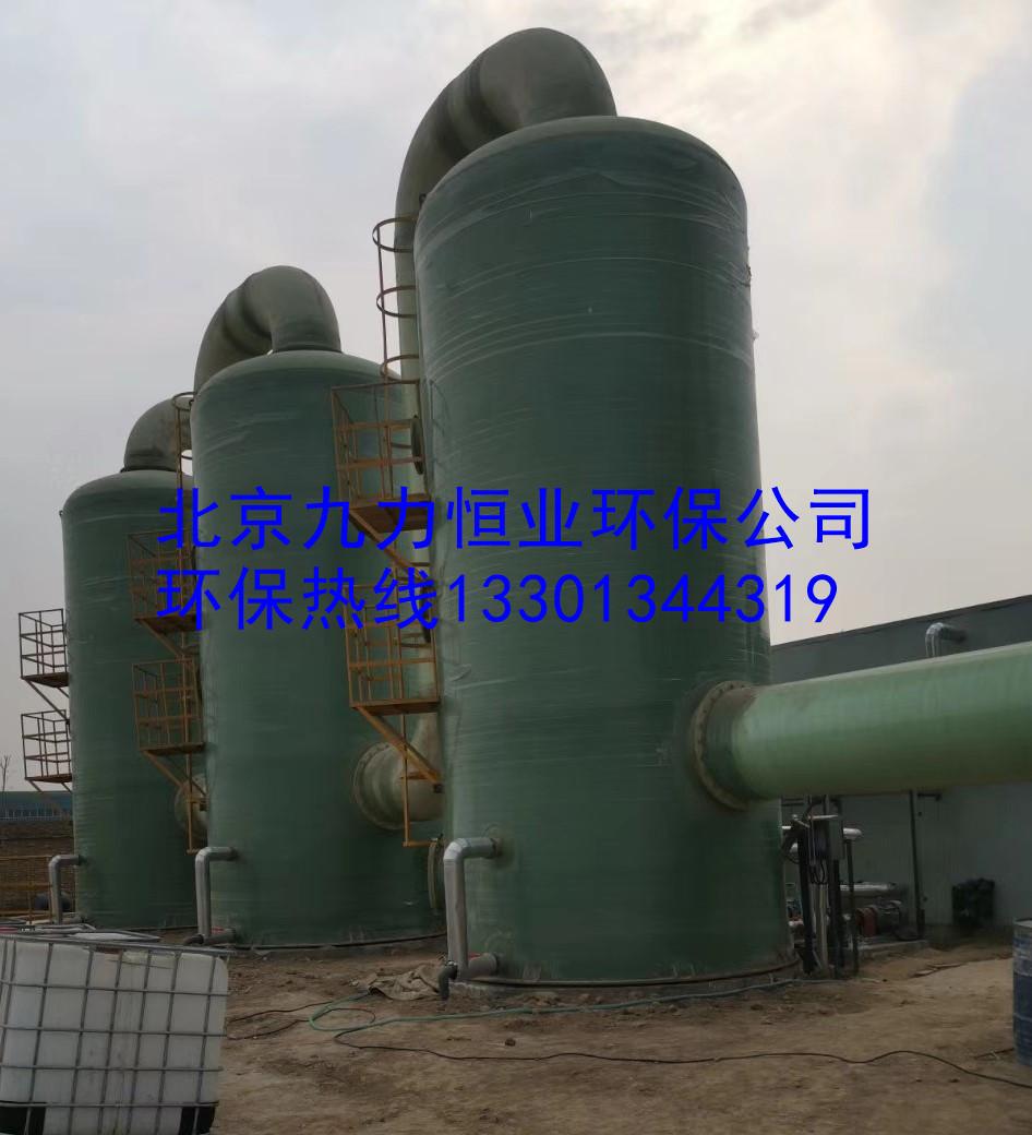 玻璃钢烟气脱硫塔厂_北京厂家玻璃钢废气净化塔厂家