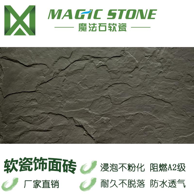 板岩038 软瓷厂家工程直供