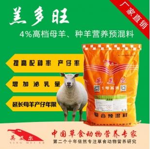 羊饲料多少钱一吨-厂家价格