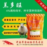 羊喂什么上膘快-羊饲料厂家直供