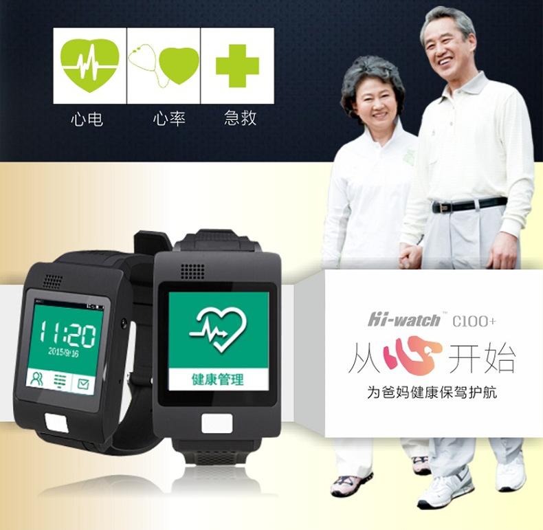 老人健康管理手表方案