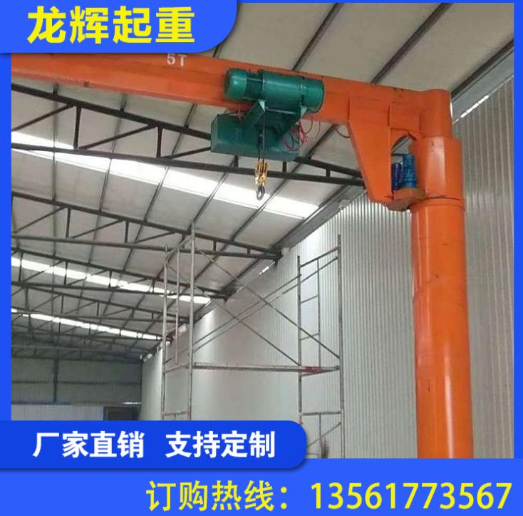 定制5吨悬臂吊起重机立柱式独臂吊 移动墙壁吊航车吊机厂家直销