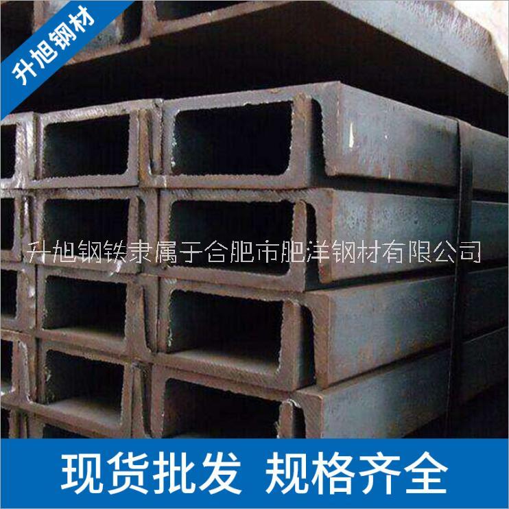 Q345槽钢合肥厂家 安徽槽钢行情报价 槽钢市场批发 槽钢优质供应商 非标建筑槽钢量大从优支持加工定制