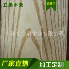 白蜡木板厂家直销 白蜡木板行情市场 白蜡木板加工定制 优质供应商