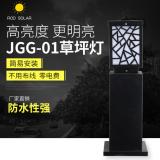 厂家直销 JGG-01草坪灯 安装方便不用布线零电费 花园小区