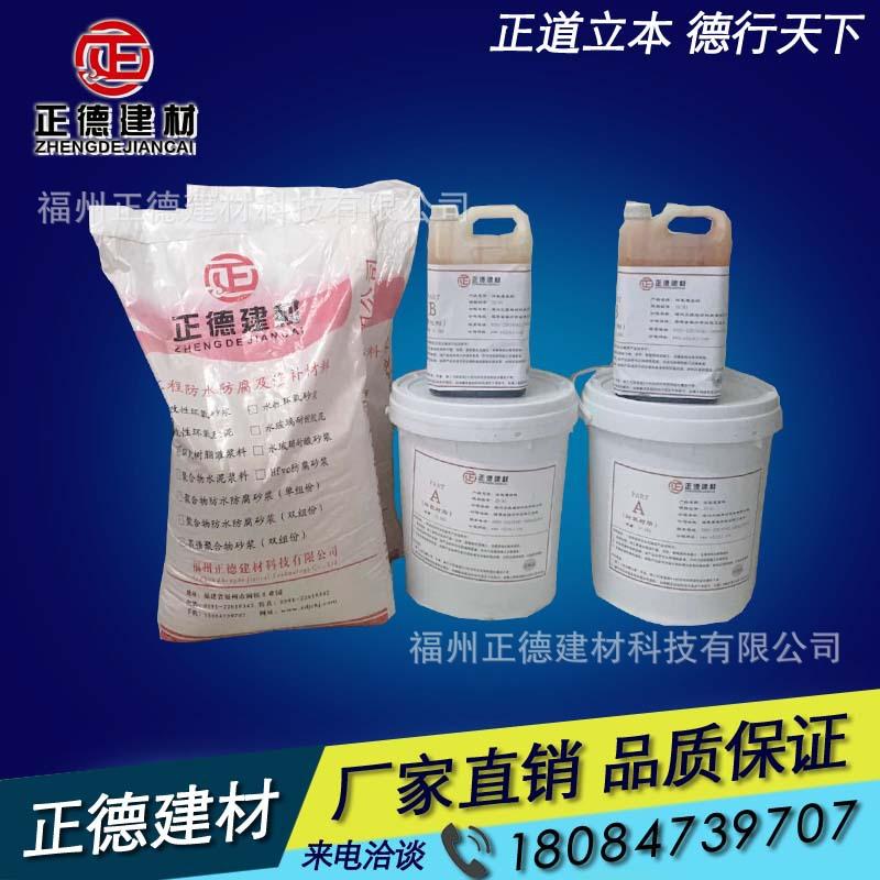 福建供应正德环氧灌浆料厂家直销价格