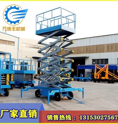 厂家专业生产批发各种移动式升降机图片/厂家专业生产批发各种移动式升降机样板图 (2)